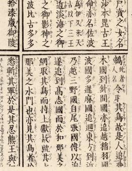 Japanpapier Wasserzeichengewebe, Kanji