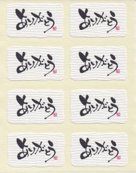 Sticker, Arigatou - Danke